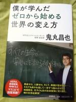 Mr.Onimaru2.jpg
